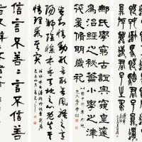吴昌硕、曾熙、高邕、杨守敬 书法四屏