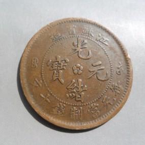 江苏光绪元宝十文反刺龙交易价格