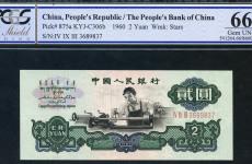 """第三套人民币""""背绿水印""""一角钱身价高达1万"""