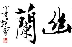 海啸来袭:手头紧不愿割爱寿山石雕也可典当