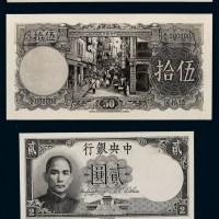 1945年英国德纳罗公司为中央银行设计法币券贰圆、伍拾圆设计样稿照片正、背面一组四帧