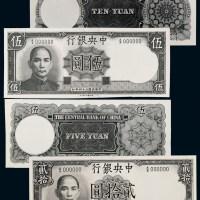 1945年英国德纳罗公司为中央银行设计法币券伍圆、拾圆、贰拾圆设计样稿照片正、背面一组六帧