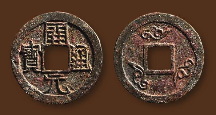 隋唐及五代十国的钱币铸行(唐朝前期)