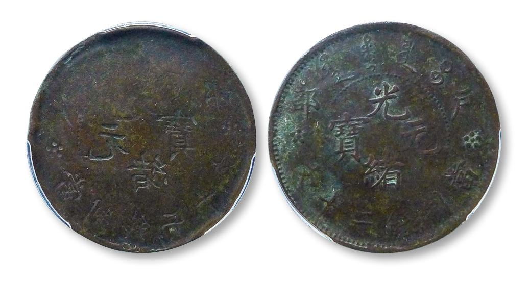 阴阳面铜币怎样形成?