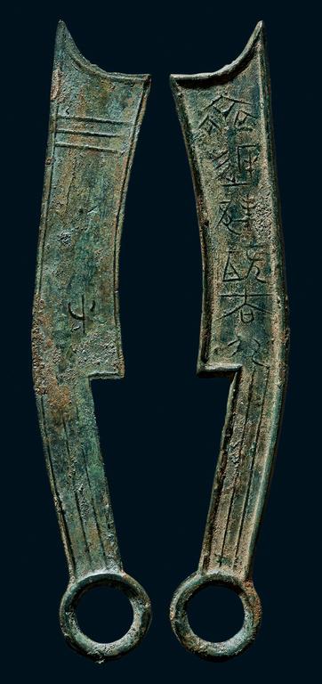 三晋地区主要货币——刀化