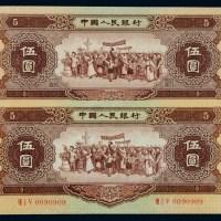 1956年第二版人民币伍圆星水印、海鸥水印各一枚