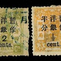 ★○1897年慈禧寿辰纪念改版大字短距改值邮票二枚全新、旧各一套