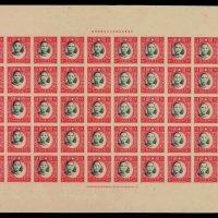 ★1939-1940年香港中华版孙中山像邮票无齿5元五十枚全张