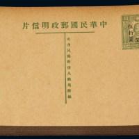 PS 1947年河北加盖孙中山像国币伍拾圆改值邮资明信片一百件(无图)