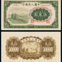 """1950年第一版人民币伍万圆""""收割机""""一枚"""