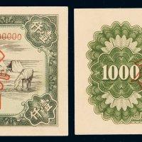 """1951年第一版人民币壹千圆""""马饮水""""正、反单面印刷样票各一枚"""