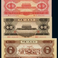 1953年第二版人民币红壹圆、1956年第二版人民币黑壹圆、伍圆各一枚