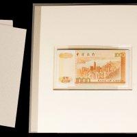 """1994年中国银行在香港发行港币""""1994年版无字轨""""纪念钞一套"""