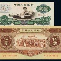 """1956年第二版人民币伍圆、1960年第三版人民币贰圆""""车床工人""""各一枚"""