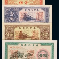 1965年军用代金券壹分、伍分、壹角、伍角、壹元、伍圆样票全套六枚