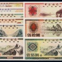 1979年中国银行外汇兑换券壹角、伍角、壹圆、伍圆、拾圆、伍拾圆、壹百圆各一枚;1988年伍拾圆、壹百圆各一枚