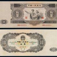 1953年第二版人民币大拾圆一枚