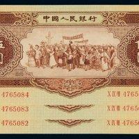 1956年第二版人民币伍圆三枚连号