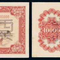 """1951年第一版人民币壹万圆""""骆驼队""""正、反单面印刷样票各一枚"""