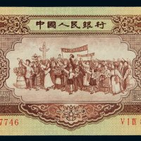 1956年第二版人民币伍圆一枚