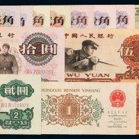第三版人民币珍藏定位册一册