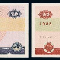 1985年中国人民银行广东省分行本票伍拾圆、壹百圆各一枚