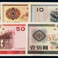 1979年中国银行外汇兑换券样票壹角、壹圆、伍圆、拾圆、伍拾圆、壹百圆各一枚