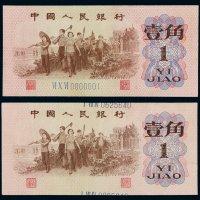 1962年第三版人民币壹角二枚