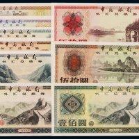 1979-1988年中国银行外汇兑换券全套九枚
