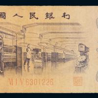1972年第三版人民币伍角错版一枚