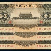 1956年第二版人民币黑壹圆三枚连号