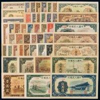 1948-1953年第一版人民币样票收藏集一部