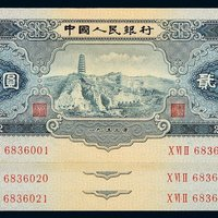 1953年第二版人民币贰圆二十一枚连号