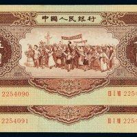 1956年第二版人民币伍圆二枚连号