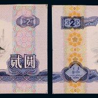 1975年中国人民银行印制贰圆未发行试模样票一枚