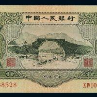 1953年第二版人民币叁圆一枚