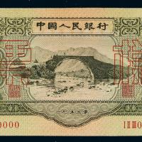 1953年第二版人民币叁圆样票一枚