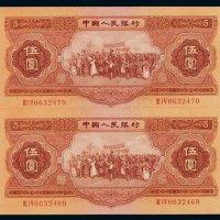 1953年第二版人民币伍圆二枚连号
