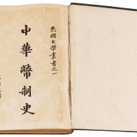 1925年张家骧著《中华币制史》初版一册