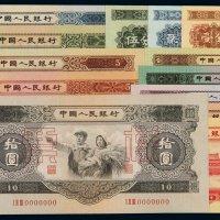 1953-1956年第二版人民币样票壹分、贰分、伍分、壹角、贰角、伍角、黑壹圆、红壹圆、贰圆、叁圆、伍圆、大拾圆各一枚;1956年伍圆一枚