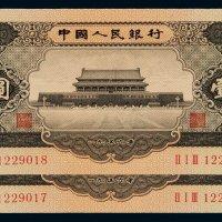 1956年第二版人民币黑壹圆二枚连号