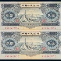 1953年第二版人民币贰圆二枚
