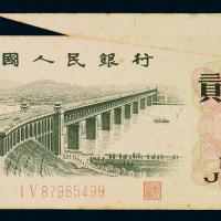 1962年第三版人民币贰角一枚