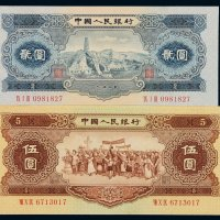 1953年第二版人民币贰圆、1956年伍圆各一枚