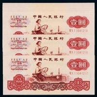 1960年第三版人民币布图水印壹圆二十枚