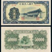 """1950年第一版人民币伍万圆""""新华门""""一枚"""