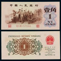 1962年第三版人民币壹角背绿水印一枚