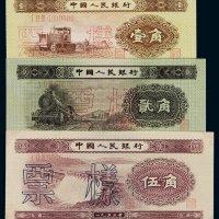1953年第二版人民币样票壹角、贰角、伍角各一枚