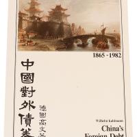 1983年德国高文著《中国对外债券》一册