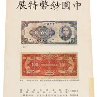 1978年《中国钞币特展》目录一册